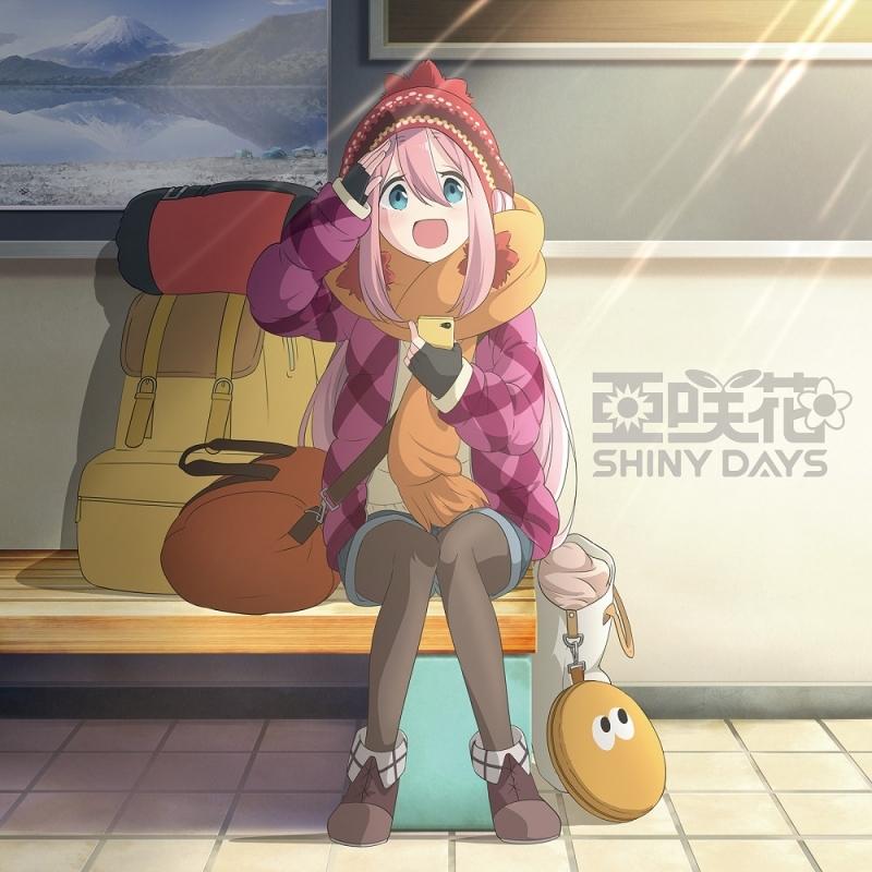 【主題歌】TV ゆるキャン△ OP「SHINY DAYS」/亜咲花 ゆるキャン△盤