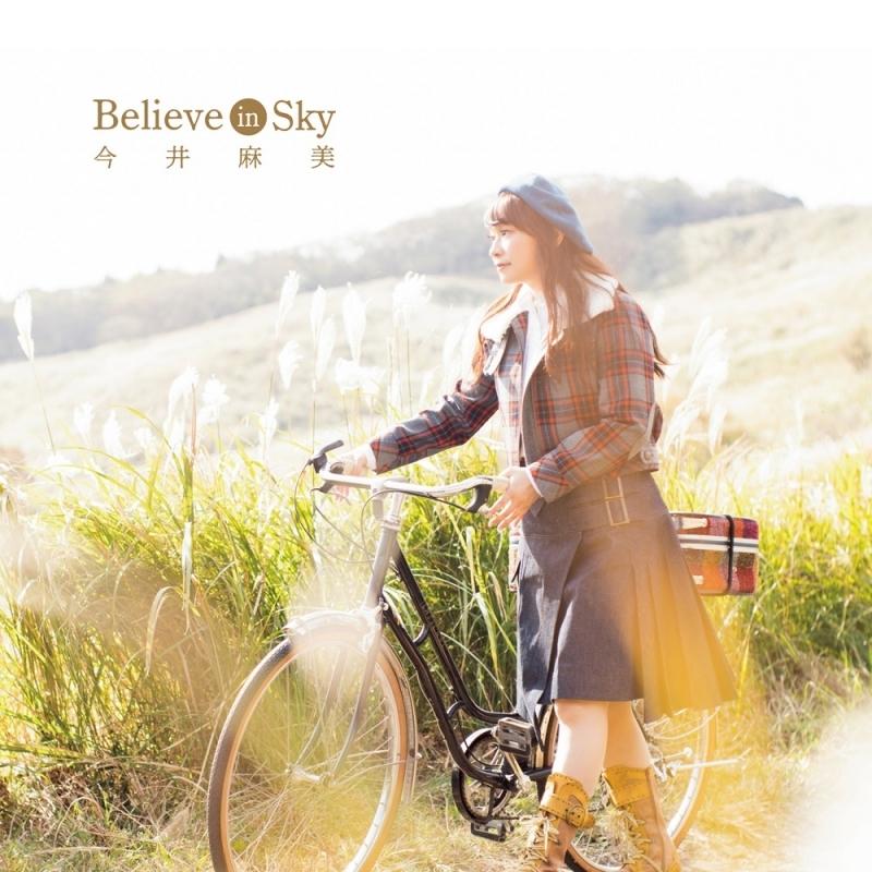 【主題歌】TV ぱすてるメモリーズ OP「Believe in Sky」/今井麻美 10周年記念盤