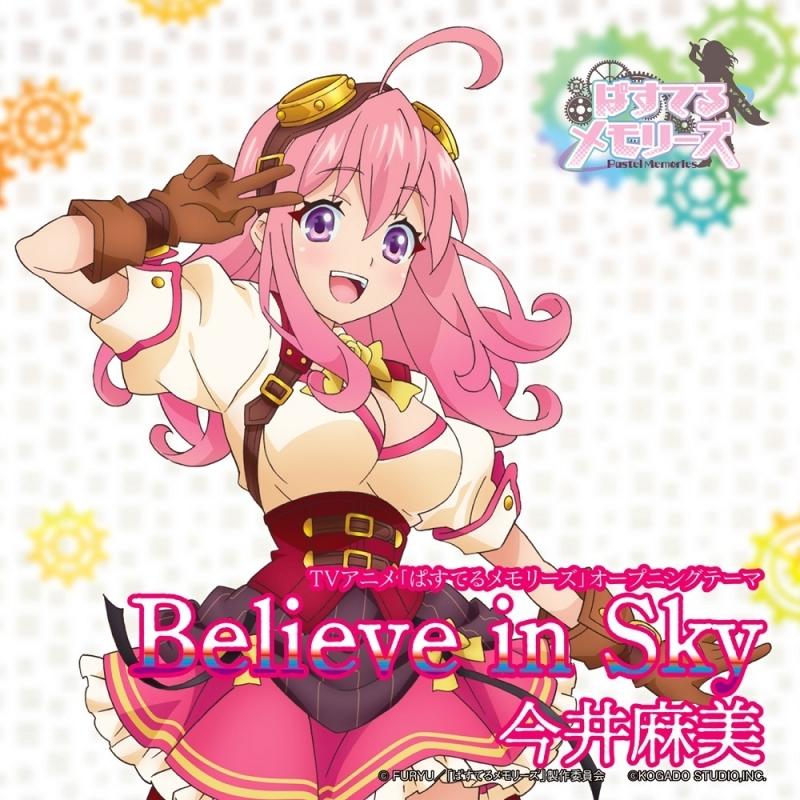 【主題歌】TV ぱすてるメモリーズ OP「Believe in Sky」/今井麻美 通常盤