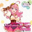 【主題歌】TV ぱすてるメモリーズ OP「Believe in Sky」/今井麻美 通常盤の画像