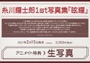 【写真集】糸川耀士郎1st写真集「眩耀」の画像