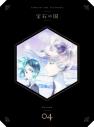 【Blu-ray】TV 宝石の国 Vol.4 初回生産限定版の画像