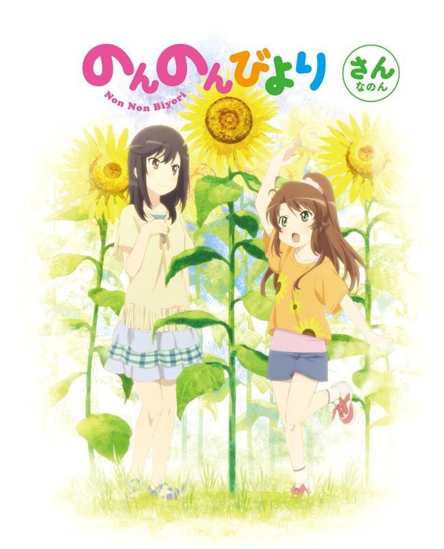 【Blu-ray】TV のんのんびより 第3巻