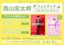 【写真集】西山宏太朗 フォトブック『たろりにすと』 アニメイト限定セット【アクリルキーホルダーB付き】の画像