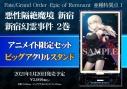 【コミック】Fate/Grand Order -Epic of Remnant- 亜種特異点I 悪性隔絶魔境 新宿 新宿幻霊事件(2) アニメイト限定セット【アクリルスタンド付き】の画像