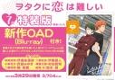 【コミック】ヲタクに恋は難しい(7) 特装版 の画像