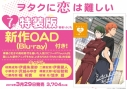 【コミック】ヲタクに恋は難しい(7) 特装版の画像