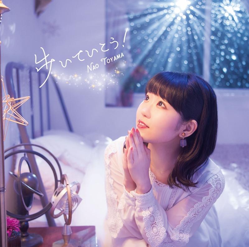 【主題歌】TV 恋する小惑星 OP「歩いていこう!」/東山奈央 初回限定盤