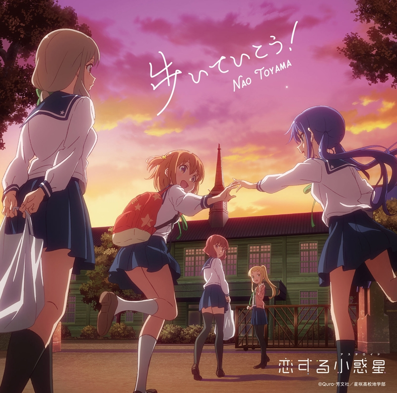 【主題歌】TV 恋する小惑星 OP「歩いていこう!」/東山奈央 アニメ盤