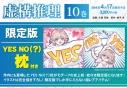 【コミック】虚構推理(10) 限定版の画像