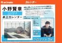 【カレンダー】小野賢章2019年卓上カレンダーの画像