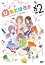 【DVD】TV ひもてはうす Vol.2 初回生産限定版の画像