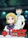 【DVD】TV ハイスコアガール STAGE 2 初回仕様版の画像