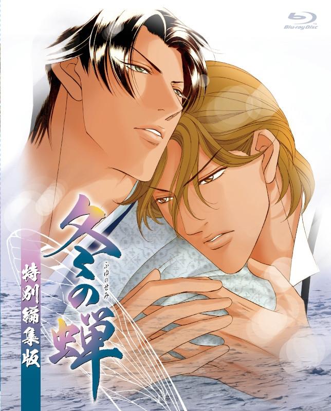 【Blu-ray】OVA 冬の蝉 特別編集版