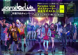「Paradox Live」早期予約キャンペーン画像