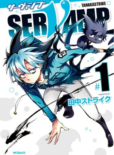【コミック】SERVAMP-サーヴァンプ-(1)