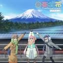 【主題歌】TV へやキャン△ 主題歌「The Sunshower」/亜咲花 へやキャン△盤の画像