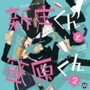 【ドラマCD】BLCDコレクション 新庄くんと笹原くん2の画像