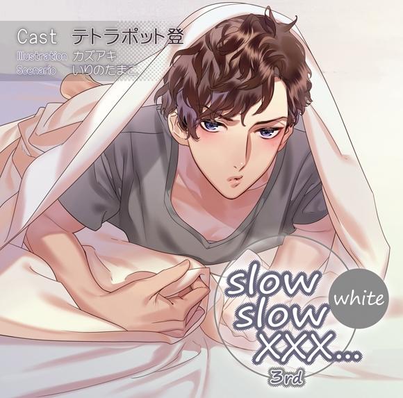 【同人CD】slow slow XXX...3rd White(CV.テトラポット登)