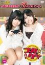 【DVD】つれゲーVol.10 竹達彩奈&巽悠衣子×サイレントヒル4 THE ROOMの画像