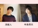【チケット】Happy Birthday!濱健人の画像