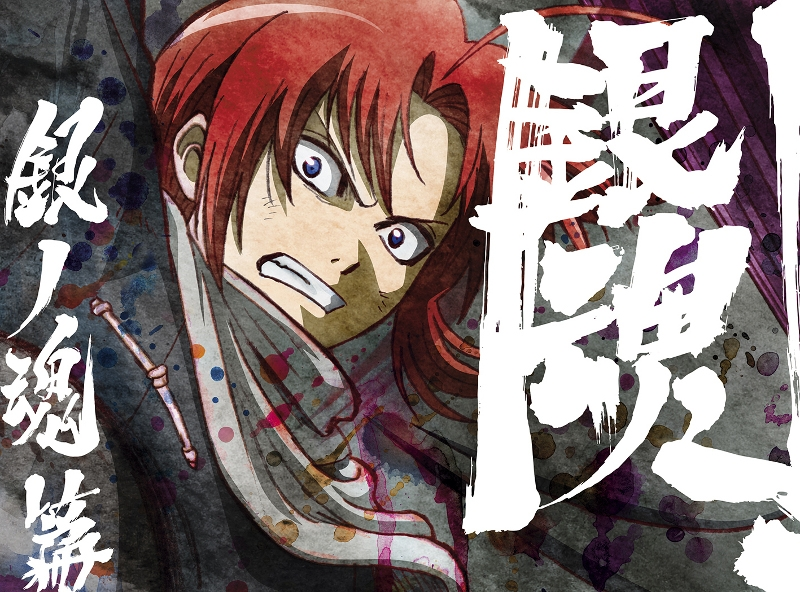 【Blu-ray】TV 銀魂. 銀ノ魂篇 7 完全生産限定版