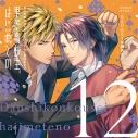 【ドラマCD】男子高校生、はじめての ~第12弾 BADBOYは諦めない~ 通常盤の画像