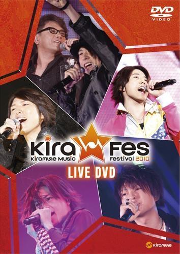【DVD】ライブDVD Kiramune Music Festival 2010 Live DVD
