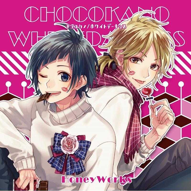 HoneyWorks/チョコカノ/ホワイトデーキッス