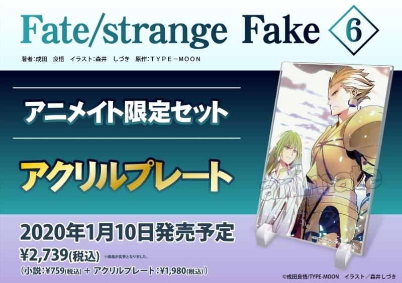 【小説】Fate/strange Fake(6) アニメイト限定セット【アクリルプレート付き】