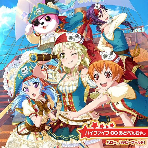 【キャラクターソング】BanG Dream! バンドリ! ハロー、ハッピーワールド!ハイファイブ∞あどべんちゃっ Blu-ray付生産限定盤