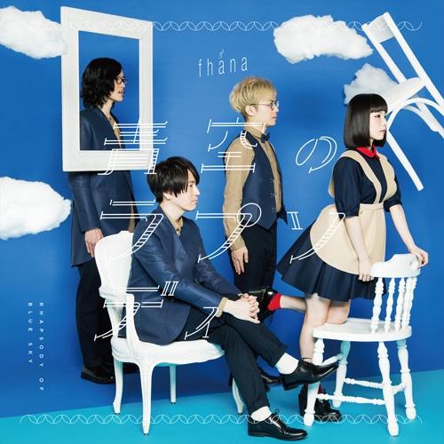【主題歌】TV 小林さんちのメイドラゴン OP「青空のラプソディ」/fhana アーティスト盤