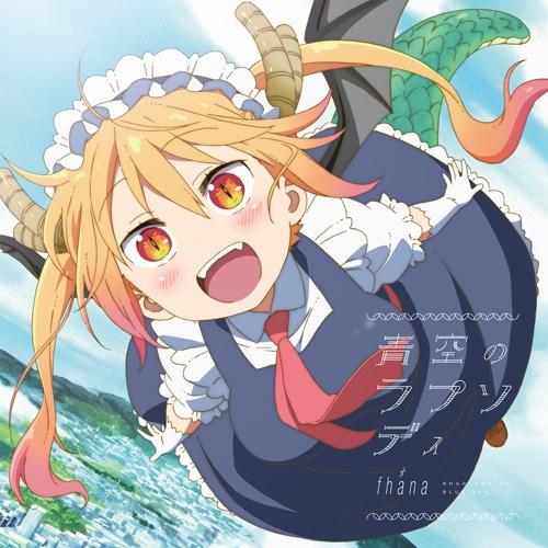 【主題歌】TV 小林さんちのメイドラゴン OP「青空のラプソディ」/fhana アニメ盤