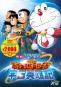 【DVD】映画ドラえもん のび太の宇宙英雄記 映画ドラえもんスーパープライス商品の画像