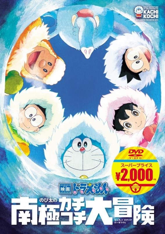 【DVD】映画ドラえもん のび太の南極カチコチ大冒険 映画ドラえもんスーパープライス商品