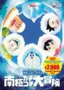 【DVD】映画ドラえもん のび太の南極カチコチ大冒険 映画ドラえもんスーパープライス商品の画像