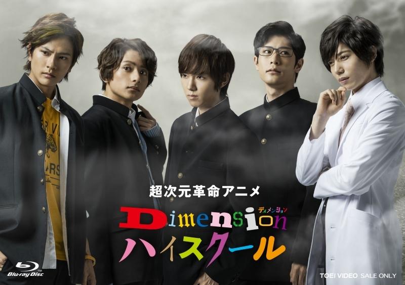 【Blu-ray】TV 超次元革命アニメ Dimensionハイスクール VOL.1