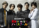 【DVD】TV 超次元革命アニメ Dimensionハイスクール VOL.1の画像