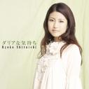 【マキシシングル】白石涼子/ダリアな気持ちの画像