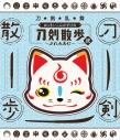 【DVD】刀剣乱舞 おっきいこんのすけの刀剣散歩 弐~ぷれみあむ~の画像