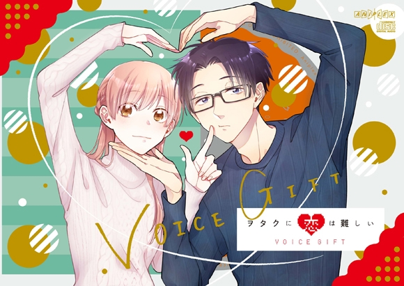 ヲタクに恋は難しい VOICE GIFT_0