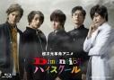 【Blu-ray】【イベント参加券付き】TV 超次元革命アニメ Dimensionハイスクール VOL.1の画像