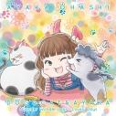 【主題歌】TV 犬と猫どっちも飼ってると毎日たのしい 主題歌「犬と猫と彩香」/大橋彩香 犬と猫盤の画像