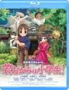 【Blu-ray】劇場版 若おかみは小学生! Blu-ray スタンダード・エディションの画像