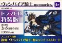 【コミック】ヴァンパイア騎士 memories(4) ドラマCD付き特装版の画像