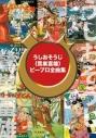 【アルバム】うしおそうじピープロ全曲集の画像