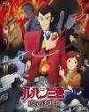 【Blu-ray】TV ルパン三世 血の刻印 永遠のmermaid 豪華版の画像