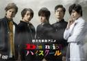 【DVD】【イベント参加券付き】TV 超次元革命アニメ Dimensionハイスクール VOL.1の画像