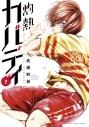 【コミック】灼熱カバディ(7)の画像