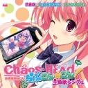 【主題歌】PSP版 CHAOS;HEAD らぶChu☆Chu! OP「フラグ立てようよ」/naoの画像